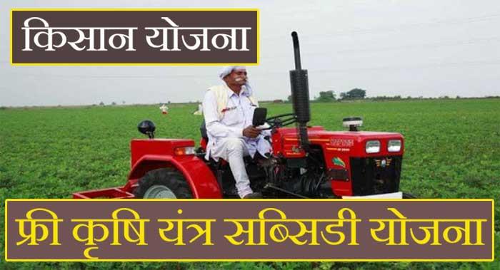 कृषि उपकरण अनुदान योजना
