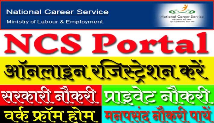 NCS Portal | National Career Service Portal