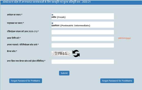 up scholarship online form 2020-21