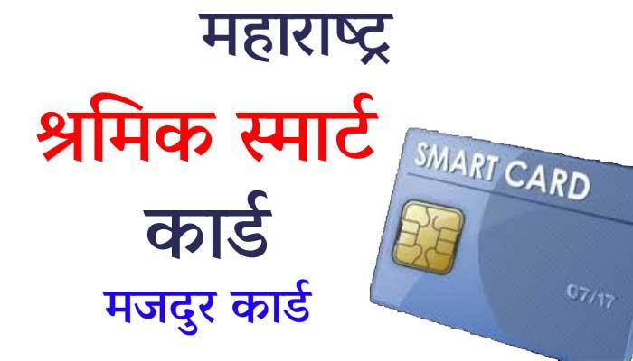 महाराष्ट्र श्रमिक स्मार्ट कार्ड