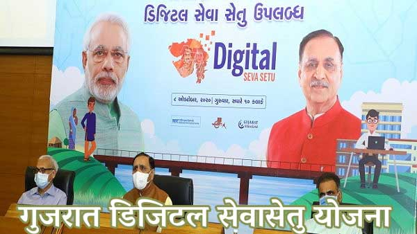 Gujarat Digital Seva Setu