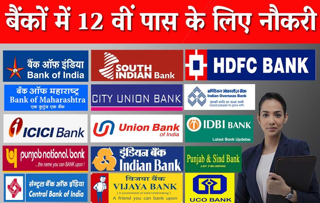 bank jobs after class 12 | बैंकों में 12 वीं पास के लिए सरकारी नौकरियों के अवसर | Bank jobs For Class 12th Pass