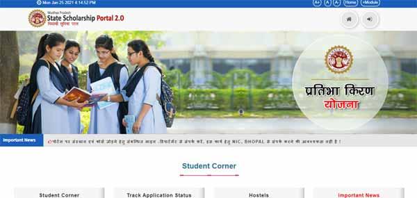 madhya pradesh scholarship portal 2.0 student login