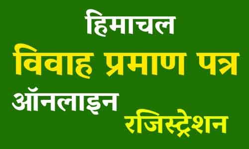 himachal pradesh marriage certificate format