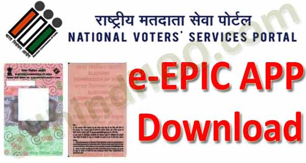 e-EPIC App Download 2021