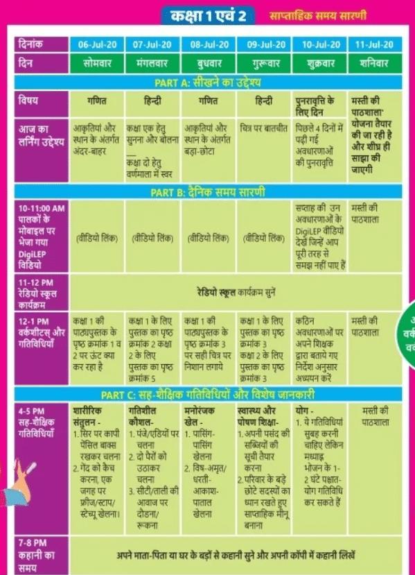 hamara-ghar-hamara-vidyalaya-time-table